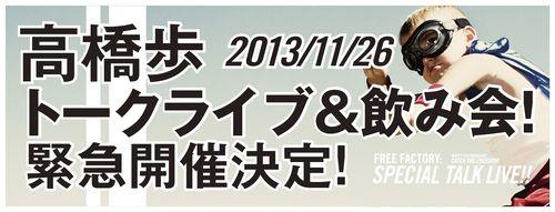 FF_EVENT_TALK_LIVE_20131126